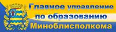 Главное управление по образованию Миноблисполкома