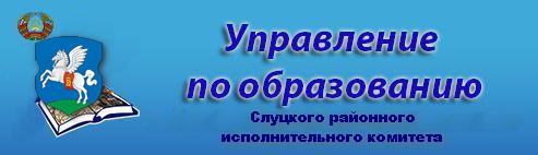 Управление по образованию Слуцкого райисполкома
